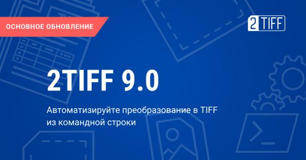 Автоматическая конвертация в TIFF из командной строки с помощью 2TIFF 9.0.