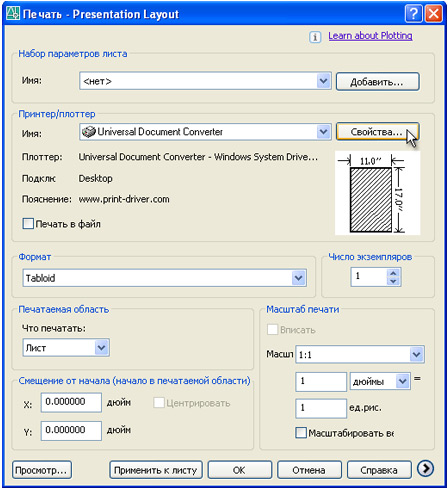 Universal document converter activation code