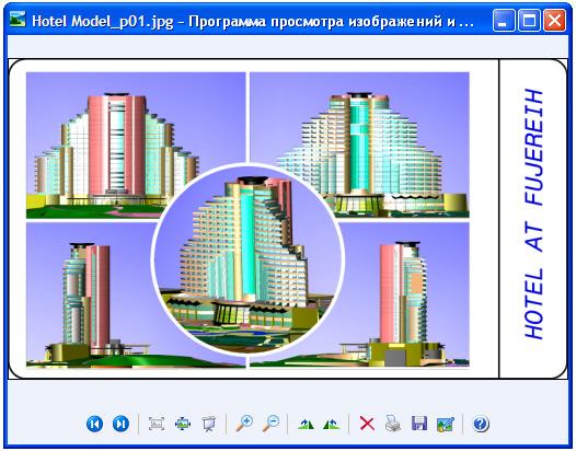 программа просмотра изображений и факсов: