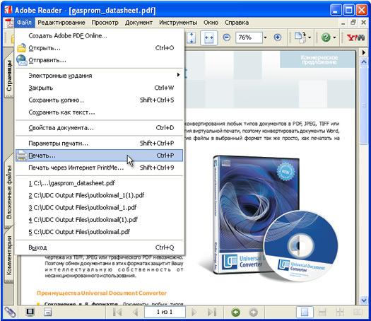 как перевести Pdf в Xml формат - Софт-Портал