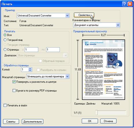 конвертер xml в dxf