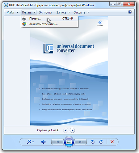 Открыть программу tiff чем файл